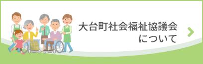 大台町社会福祉協議会について