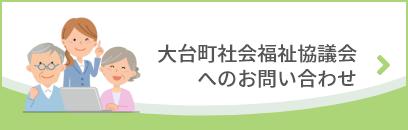 大台町社会福祉協議会へのお問い合わせ