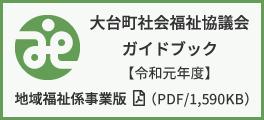 大台町社会福祉協議会ガイドブック