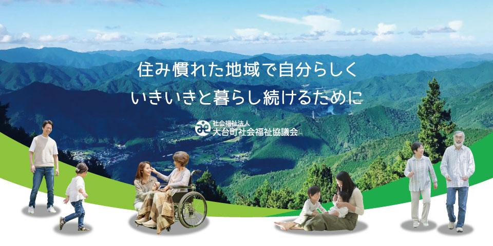 社会福祉法人 大台町社会福祉協議会