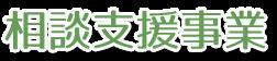 大台社協の相談支援事業